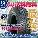 MOMO Tires (モモ) NORTH POLE W-1 195/65R15 【スタッドレス】【2018年製】【送料無料】 (195/65/15 195-65-15 195/65-15) 冬タイヤ 15インチ