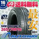 MOMO Tires (モモ) SUV POLE W-4 265/70R16 【スタッドレス】【2018年製】【送料無料】 (265/70/16 265-70-16 265/70-16) 冬タイヤ 16インチ