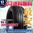 ■600本突破!NANKANG(ナンカン)205/40R17インチ【新品タイヤ】サマータイヤ