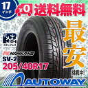 ■NANKANG(ナンカン)205/40R17インチ【新品タイヤ】スタッドレスタイヤ