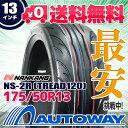 【送料無料】■NANKANG(ナンカン)NS-2R 175/50R13(175/50-13 175-50-13インチ)《検索用》タイヤのAUTOWAY(オートウェイ)サマータイヤ