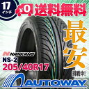 ■19,100本突破!NANKANG(ナンカン)205/40R17インチ【新品タイヤ】サマータイヤ