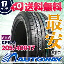 ■NEXEN(ネクセン)205/40R17インチ【新品タイヤ】サマータイヤ