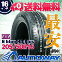 ■NEXEN(ネクセン)205/50R16インチ【新品タイヤ】サマータイヤ