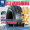 【送料無料】【即日発送】■NEXEN(ネクセン)WINGUARD ICE SUV 215/70R16 100Q スタッドレスタイヤ(215/70-16 215-70-16インチ スタッドレス)《検索用》タイヤのAUTOWAY(オートウェイ) 【RCP】05P01Oct16