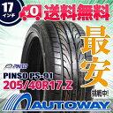 ■1,700本突破!Pinso PS-91 205/40R17インチ【新品タイヤ】サマータイヤ