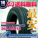【送料無料】■ROADSTONE(ロードストーン) ROADIAN HTX RH5(SUV) 265/65R18(265/65-18 265-65-18インチ)《検索用》タイヤのAUTOWAY(オ..