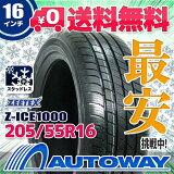 �ڥ������ʡۡ�¨��ȯ���ۢ�ZEETEX(�����ƥå���)Z-ICE1000 205/55R16 91H �����åɥ쥹������(205/55-16 205-55-16����� �����åɥ쥹)�Ը����ѡե������AUTOWAY�ʥ����ȥ������� ��RCP��05P03Sep16