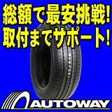 ■タイヤのAUTOWAY(オートウェイ)■ZEETEX(ジーテックス) ZT1000 165/55R15(165/55-15 165-55-15インチ) 《検索用》サマータイヤ【R