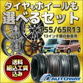■タイヤもホイールも選べるセット全16種からお好みのセットをお選び下さい!■軽自動車用サマータイヤ&ホイール4本セット(155/65R13 PCD100x4穴)