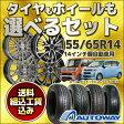 ■タイヤもホイールも選べるセット全16種からお好みのセットをお選び下さい!■軽自動車用サマータイヤ&ホイール4本セット(155/65R14 PCD100x4穴)