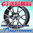 ■夏タイヤ16インチタイヤホイールセット■LEONIS NAVIA 02 MGMC 16x6.5 +53 PCD114.3x5穴 マットガンメタマシニングカット 205/55R16《検索用》タイヤのAUTOWAY(オートウェイ)【RCP】