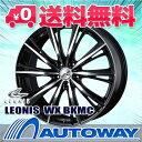 ■夏タイヤ17インチタイヤホイールセット■LEONIS WX BKMC 17x7 +53 PCD114.3x5穴 ブラックミラーカット 225/55R17《検索用》タイヤのAUTOWAY(オートウェイ)