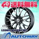 235/55R18 サマータイヤ タイヤホイールセット 【送料無料】 LEONIS MX 18x7.0 47 114.3x5 BMCMC NANKANG SP-7 235/55R18 104V XL (235/55/18 235-55-18) 夏タイヤ 18インチ