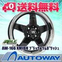 【送料無料】 165/50R16 サマータイヤ タイヤホイールセット AW-166 16x5.5 +...