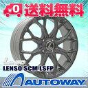 195/55R16 サマータイヤ タイヤホイールセット 【送料無料】LENSO SCM 16x6.5 +43 100x4 LSFP + HF805 (195-55-16 195/55/16 195 55 16)夏タイヤ 16インチ 4本セット 新品