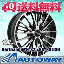 【送料無料】■【4枚セット】Verthandi YH-S25 14x5.5 38 PCD100 4穴 ブラック&ポリッシュ(14インチホイール)《検索用》タイヤのAUTOWAY(オートウェイ)