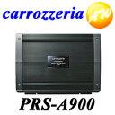 【クーポンで4%off】【PRS-A900】carrozzeria カロッツェリア パイオニア100W×4・ブリッジャブルパワーアンプ【コンビニ受取不可商品】