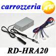 【RD-HRA20】Carrozzeria カロッツェリア パイオニアアンテナラインアンプ【コンビニ受取不可商品】