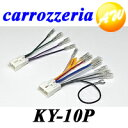 【KY-10P】 Carrozzeria カロッツェリア Pioeer パイオニアトヨタ車用配線キット【コンビニ受取不可商品】
