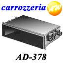 【AD-378】 カロッツェリア 1DIN用ポケット Dサイズ用小物入れ【コンビニ受取対応商品】