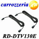 【RD-DTV130E】Carrozzeria カロッツェリア パイオニア地上デジタルTVアンテナ延長コード【コンビニ受取不可商品】