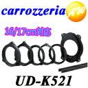 UD-K521 スピーカー取り付けに Carrozzeria...