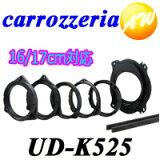 【UD-K525】【明天音乐对应】【UD-K515继任品】【扬声器向安装】Carrozzeria karottseria 先锋量音质!衬衣baffle斯巴鲁车用UD-K525[【UD-K525】【あす楽対応】【UD-K515後継品】【スピーカー取り付けに】Carrozzeri