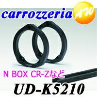 スピーカー 取り付け Carrozzeria カロッツェリア パイオニア インナーバッフル スタンダード パッケージ