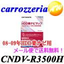 【CNDV-R3500H】【地図更新】【バージョンアップ】【メール便で送料無料】【2012年度版】Carrozzeria カロッツェリア Pioneer パイオニアHDD楽ナビマップ TypeIII Vol.5・DVD-ROM更新版 AVIC-HRZ900/AVIC-HRZ099CNDV-R3500H