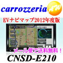 【CNSD-E210】【地図更新】【バージョンアップ】【メール便で送料無料】【2012年度版】Carrozzeria カロッツェリア Pioneer パイオニアEVナビマップ TypeI Vol.2・SD更新版CNSD-E210