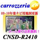 【CNSD-R2410】【地図更新】【バージョンアップ】【メール便で送料無料】【2012年度版】Carrozzeria カロッツェリア Pioneer パイオニア楽ナビLiteマップ TypeII Vol.4・SD更新版2010年 2009年モデル