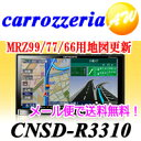 【CNSD-R3310】【地図更新】【バージョンアップ】【メール便で送料無料】【2012年度版】Carrozzeria カロッツェリア Pioneer パイオニア楽ナビLiteマップ TypeIII Vol.3・SD更新版2010年モデル AVIC-MRZ99/MRZ77/MRZ66