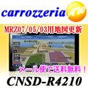 【CNSD-R4210】【地図更新】【バージョンアップ】【メール便で送料無料】【2012年度版】Carrozzeria カロッツェリア Pioneer パイオニア楽ナビLiteマップ TypeIV Vol.2・SD更新版AVIC-MRZ07/AVIC-MRZ05/AVIC-MRZ03