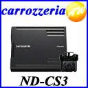 【ND-CS3】Carrozzeria カロッツェリア パイオニアクルーズスカウターユニット【コンビニ受取不可商品】