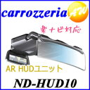【ND-HUD10】Carrozzeria カロッツェリア パイオニアAR HUDユニット 楽ナビ専用 リモコン付属【コンビニ受取不可商品】