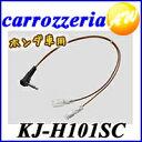 メーカー パイオニア Carrozzeria カロッツェリアステアリングリモコンケーブル オーディ