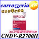 【CNDV-R2700H】【在庫あり】【地図更新】【バージョンアップ】【メール便で送料無料】【2013年度版】Carrozzeria カロッツェリア Pioneer パイオニアHDD楽ナビマップ TypeII Vol.7・DVD-ROM更新版 AVIC-HRZ880/AVIC-HRZ800/HRZ088/009など