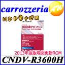 【CNDV-R3600H】【地図更新】【バージョンアップ】【メール便で送料無料】【2013年度版】Carrozzeria カロッツェリア Pioneer パイオニアHDD楽ナビマップ TypeIII Vol.6・DVD-ROM更新版 AVIC-HRZ990/AVIC-HRZ900/AVIC-HRZ099