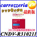 【CNDV-R310211】【CNDV-R39210後継】【地図更新】【バージョンアップ】【メール便で送料無料】【2013年度版】Carrozzeria カロッツェリア Pioneer パイオニアDVD楽ナビマップ Type III Vol.10/Type II Vol.11 AVIC-DRZ009/DRV005/DRV002など