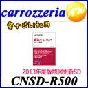 【CNSD-R500】【CNSD-R400後継】Carrozzeria カロッツェリア Pioneer パイオニア2013年度版 バージョンアップSD 楽ナビLiteマップ Vol.5・SD更新版 対象機種AVIC-MRZ80 AVIC-MRZ088CNSD-R500