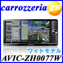 【AVIC-ZH0077W】【5月下旬発売予定!ご予約順の発送】カロッツェリア carrozzeria パイオニア Pioneer サイバ‐ナビ2DIN 7V型ワイドVGA地デジ/DVD-V/CD/Bluetooth/USB/SD/チューナー AV一体型HDDナビゲーション ワイドタイプ