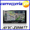 【AVIC-ZH0077】【あす楽対応】カロッツェリア carrozzeria パイオニア Pioneer サイバ‐ナビ2DIN 7V型ワイドVGA地デジ/DVD-V/CD/Bluetooth/USB/SD/チューナー AV一体型HDDナビゲーション