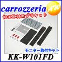 【KK-W101FD】Carrozzeria カロッツェリア パイオニアフリップダウンモニター加工取付用ブラケット【コンビニ受取不可商品】