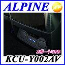 KCU-Y002AV 「新車計画」アルファード/ヴェルファイア専用 ALPINE アルパイン センターコンソールビルトイン2ポートUSB※ガソリン車のみに対応