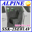 SSK-2SE01AV 「新車計画」アルファード/ヴェルファイア専用 ALPINE アルパイン セカンドシートエプロン