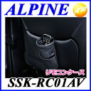 SSK-RC01AV 「新車計画」アルファード/ヴェルファイア専用 ALPINE アルパイン リモコンケース
