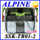 SSK-TB01-2 「新車計画」アルファード/ヴェルファイア専用 ALPINE アルパイン TOYケースバック(デニム柄)