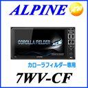 クーポンで3%off!7/11 14:59迄!7WV-CF カローラフィールダー ALPINE アルパイン 7型WVGA 200mmナビ