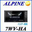 クーポンで3%off!7/11 14:59迄!7WV-HA ハリアー ALPINE アルパイン 7型WVGA 200mmナビ